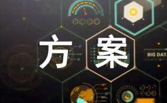 【热门】社区活动方案汇编5篇